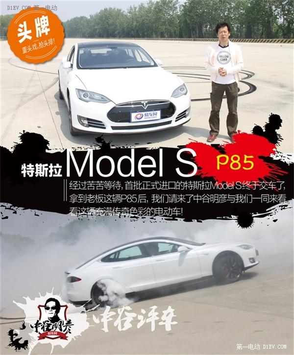 动力出色 操控略带遗憾 中谷评Model S
