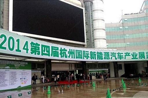 第四届杭州国际新能源车展精彩回顾