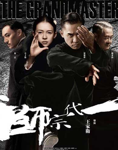 一代宗师 入围 十大华语 电影 或问鼎大奖