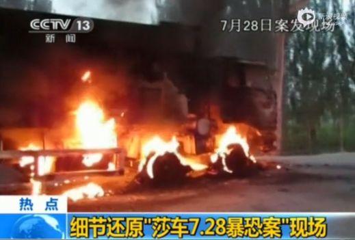 新疆莎车7-28暴恐案宣判:12人死刑15人死缓