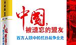 """王义桅:欧洲人开始重新""""发现""""中国"""