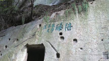 """华山现清代题刻""""陪睡""""二字 网友不知何解(图)"""