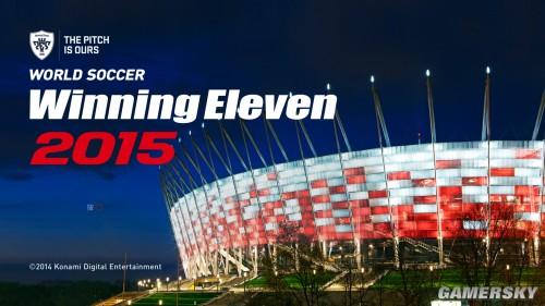 《实况足球2015》体验报告 迟来的次世代