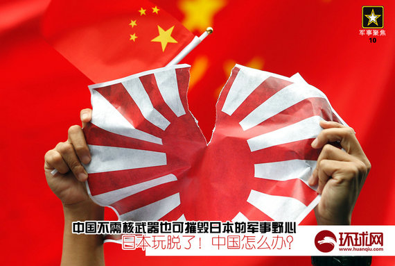 港媒:中国害怕对抗日本 日欲用恐惧迫中国屈服