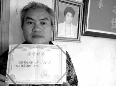 丈夫为亡妻奔走12年申请见义勇为:尊严重于泰山