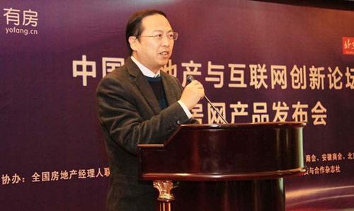 中国房地产与互联网创新论坛大会在京召开