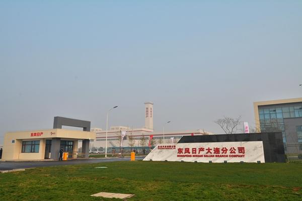 大连工厂的魅力与东风日产的野心