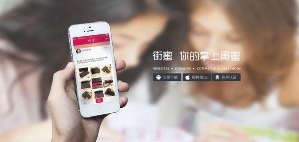 街蜜创始人王扬:让代购去一点商业多一点情怀