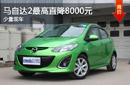 长安马自达2最高优惠8000元 仅少量现车
