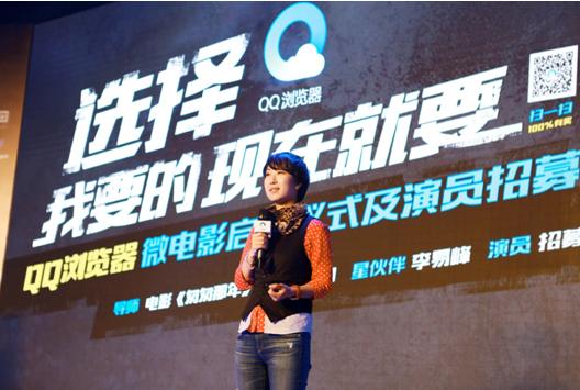 QQ浏览器乐露萍:直击90后,做有态度的精准营销
