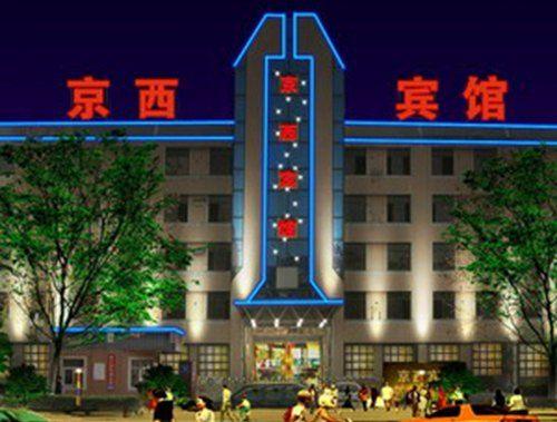 起底四中全会举办地京西宾馆:从未发生泄密事件