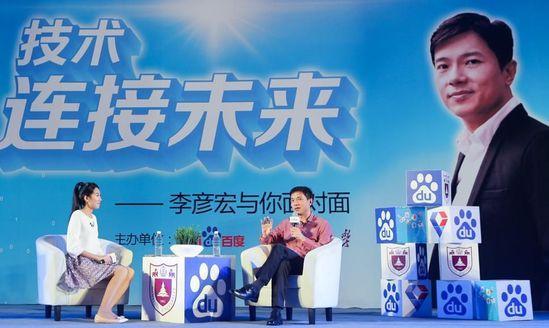 李彦宏南大演讲:90后是幸运的一代 机会很多