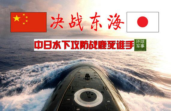 美媒:中国掀起水下竞赛 保卫台湾应学印度经验