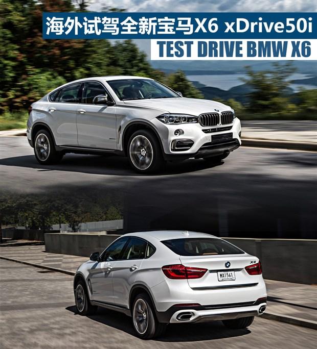 是SUV更是轿跑 海外试驾全新宝马X6