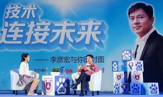 百度李彦宏:实力+文化是公司成长的基石