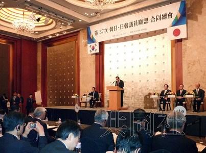 日韩两议员联盟举行大会 欲推进实现首脑会谈