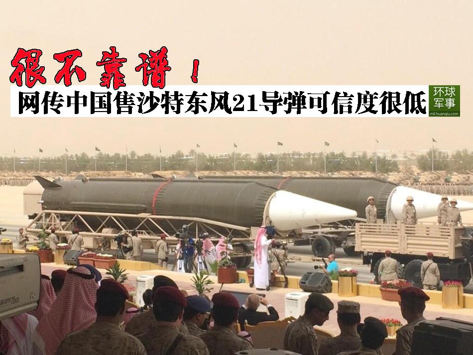 中国售沙特DF21可信度很低 勿破坏中国外交声誉