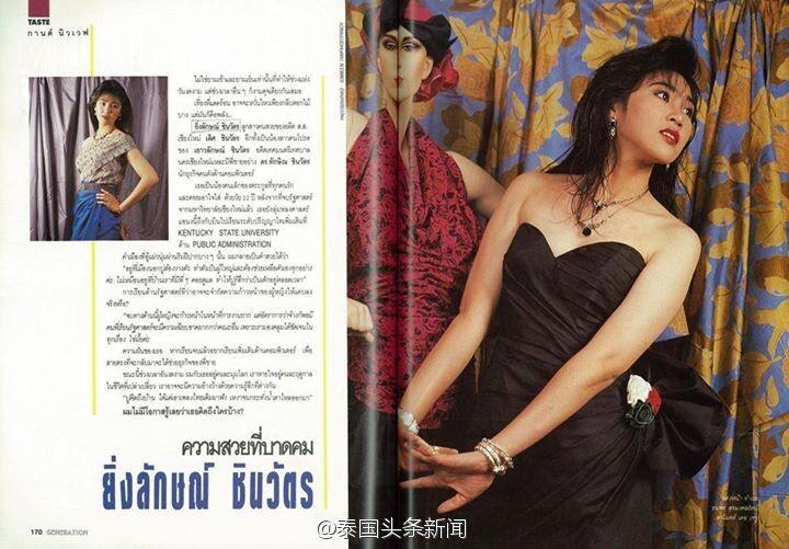 泰国前总统英拉绝美照片曝光 曾担任时尚杂志模特