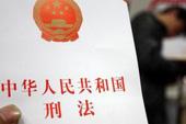 不废除但减少死刑,中国做得对