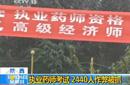 """""""西安2440人作弊""""考试法亟待制定"""