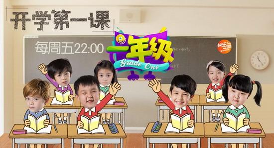 从《一年级》七个熊孩子看中国家庭教育的缺失