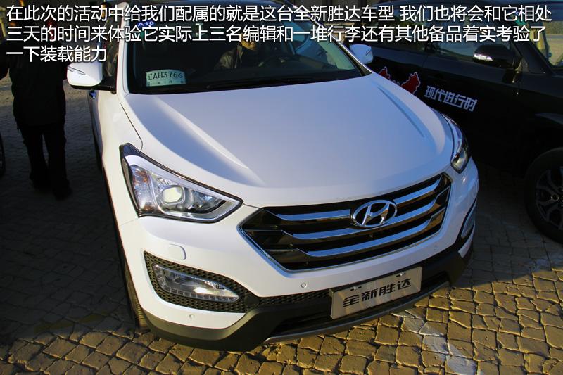 现代进行时 传承之旅 北京现代SUV体验高清图片
