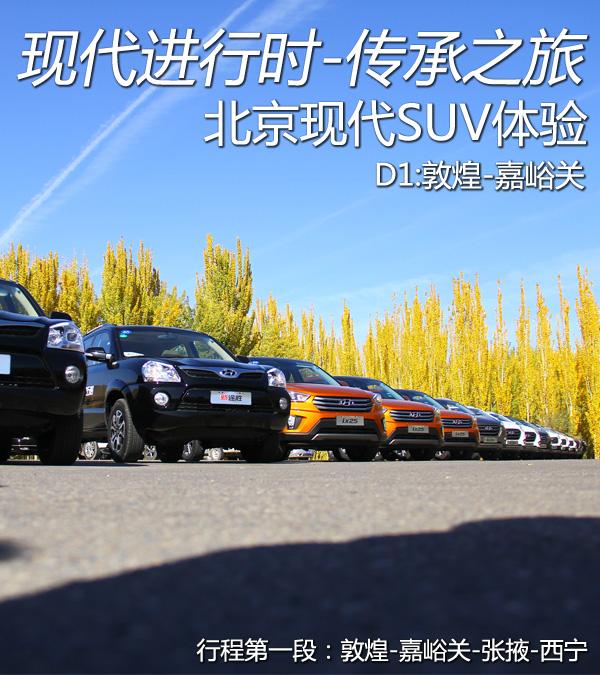 现代进行时-传承之旅 北京现代SUV体验