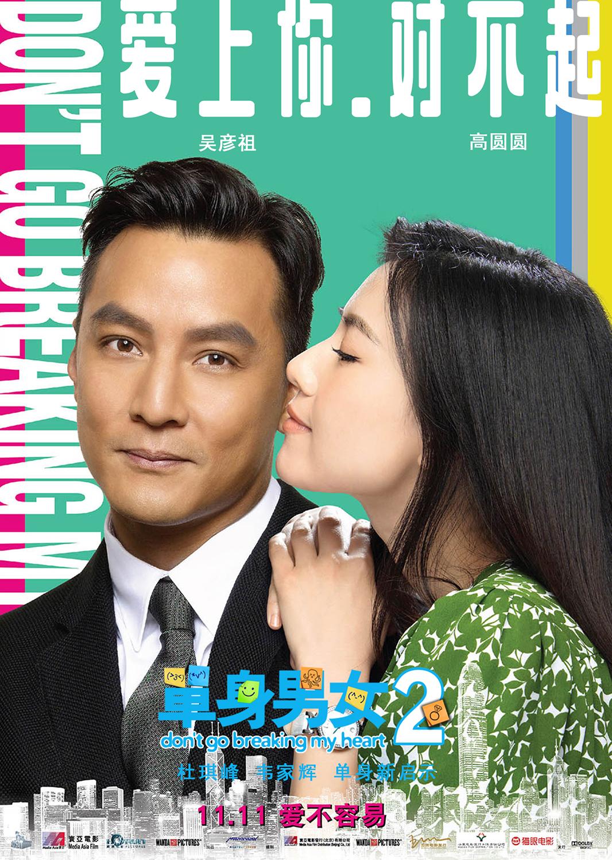 """《单身男女2》曝光""""爱上你""""系列海报"""
