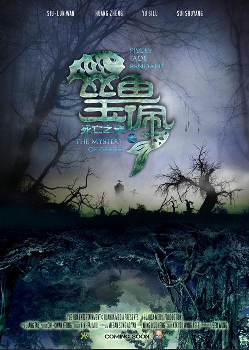 《双鱼玉佩》发布万圣节海报 隐射邪恶力量