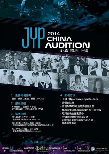 韩国JYP娱乐在中国举行试镜 来北上深三个城市