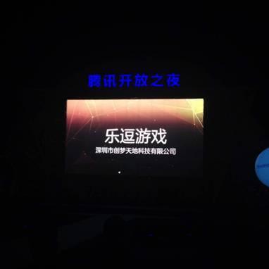 """腾讯全球合作伙伴大会召开 乐逗游戏荣获""""优秀合作伙伴"""""""
