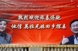 泰国前总理英拉回祖籍梅州探亲祭祖 受到热烈欢迎