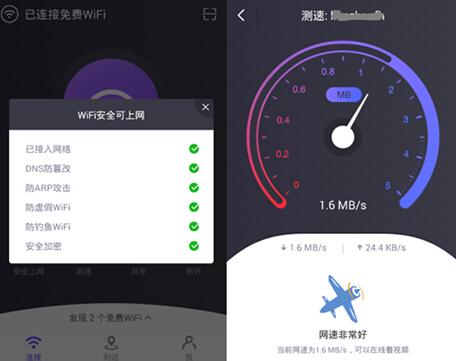 一位市民试用360免费wifi手机版后表示台湾本来也具备丰富...