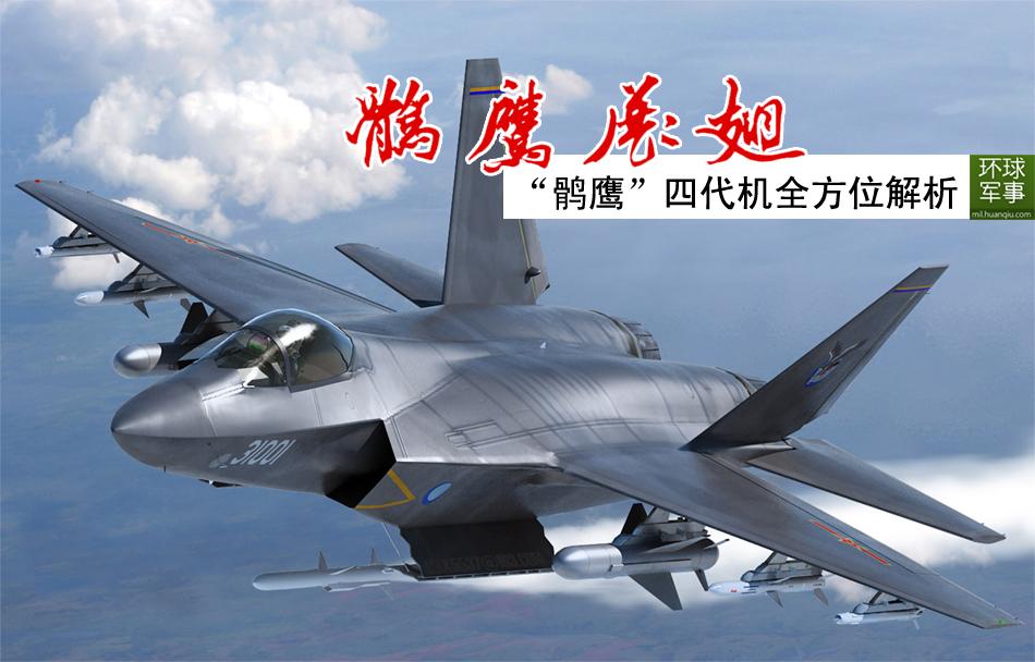 歼31鹘鹰4大谜团引人猜想 或是中国军贸杀手锏