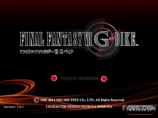就这么炫酷,没办法:《最终幻想7 G-BIKE》