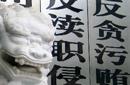 专家:反贪总局局长高配有利反腐工作独立性