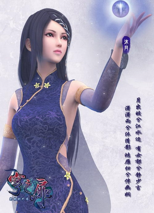 《轩辕剑6外传》最终女主角亮相