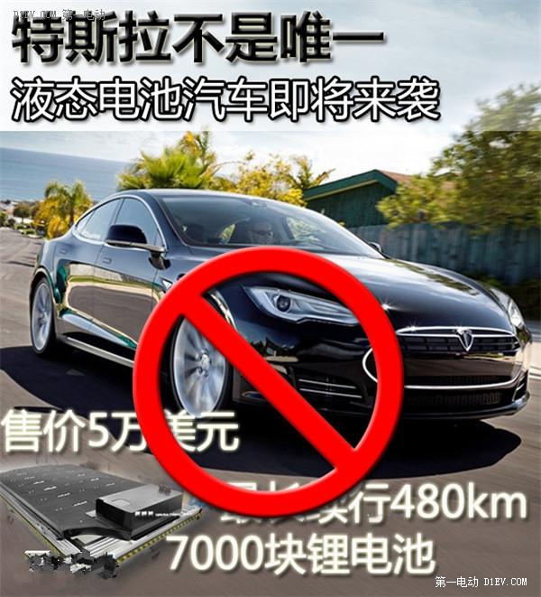 特斯拉不是唯一 液态电池汽车即将来袭