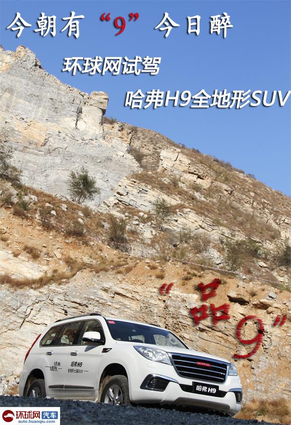 """今朝有""""9""""今朝醉 环球网试驾哈弗H9全地形SUV"""