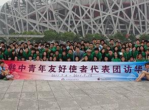 韩国青年友好使者团正式展开访华行程