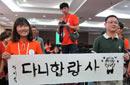 韩国青年体验中国文化