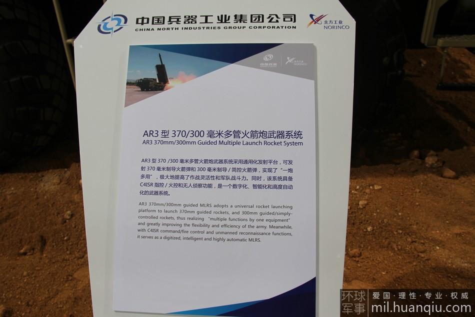 中国远程火箭炮ar3_