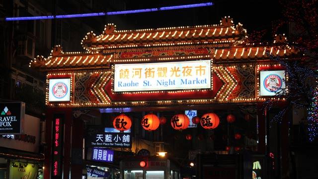 环球网记者带您走进台北人最爱的夜市