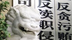 一周热点舆情(11月3-7日):为依法反腐加分!