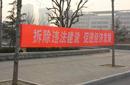 北京晨报:违建难拆关键还在权力不作为