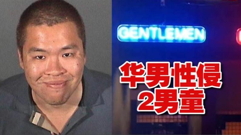 美华裔男子被曝恋童癖 在游戏厅洗手间性侵两男童