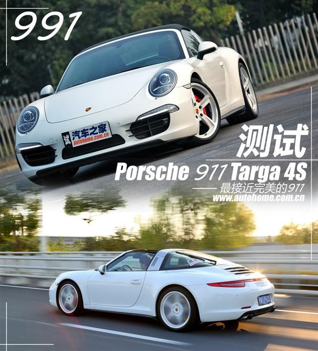 无限接近完美!测试保时捷911 Targa 4S
