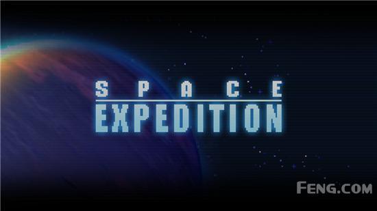 直面异形 寻找真相: 《太空奇妙探险》