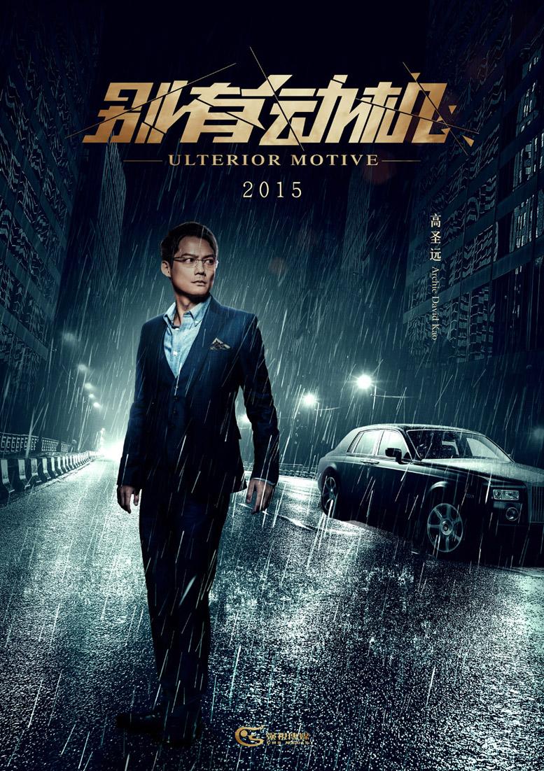 2015新上映电影海报