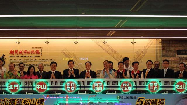 台北第五条捷运通车 马英九抢先试乘